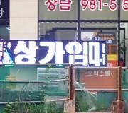 김포신도시부동산매장