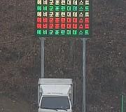 남양주군부대전광판