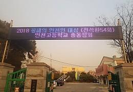 인천고등학교전광판.jpg