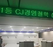 을지로CJ본사사옥전광판