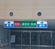 휴먼전광출입국관리소관공서전광판