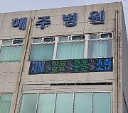 강화병원전광판