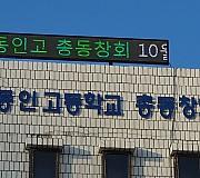 부산동인고전광판