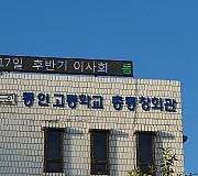 부산동인고전광판전광판