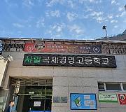 휴먼전광  학교 전광판