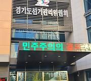 휴먼전광 경기도선거관리위원회 전광판