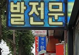 휴먼전광 미용실전광판3DFGH.jpg