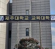 휴먼전광 제주대학교LED전광판