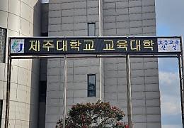 휴먼전광 제주대학교LED전광판1.jpg