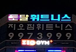 김포신도시휘트니스센타1.jpg