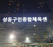 성동구민종한체육센터 LED 전광판