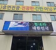휴먼전광회사사옥공장led전광판