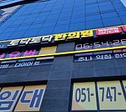 휴먼전광병원한의원led전광판