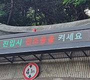휴먼전광 남산터널관공서led전광판